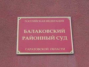 Балаковский районный суд Саратовской области 2