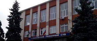 Балашовский районный суд Саратовской области 1