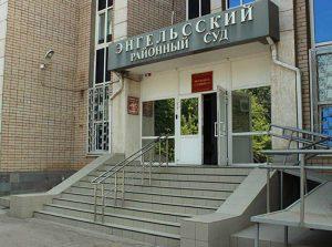 Энгельсский районный суд Саратововской области 21