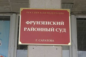 Фрунзенский районный суд Саратова 2