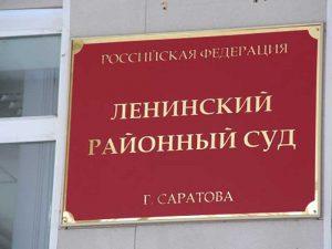 Ленинский районный суд Саратова 2