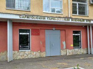 Саратовский гарнизонный военный суд 2
