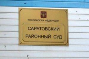 Саратовский районный суд Саратовской области 22