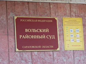 Вольский районный суд саратовской области 2