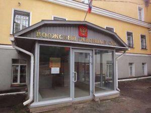 Волжский районный суд саратова 2