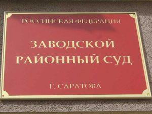 Заводской районный суд саратова 2