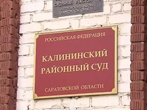 Калининский районный суд Саратовской области 2