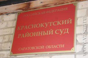 Красноармейский городской суд Саратовской области 2