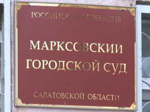Марксовский городской суд Саратовской области 2